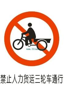 禁止人力货运三轮车通行