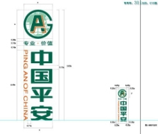 中国平安vi设计元素