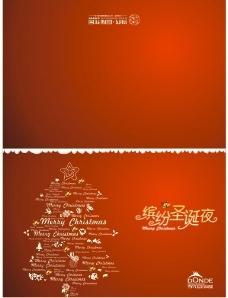 缤纷圣诞夜背景