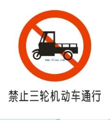 禁止三轮机动车通行