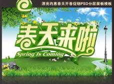 春天来啦 促销图片