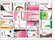 美容化妆行业名片模板