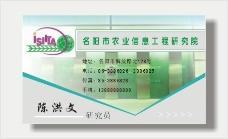 农业信息名片模板
