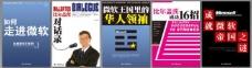微软系列丛书图片