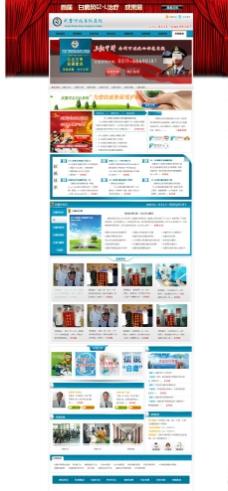 蓝色医疗网站图片