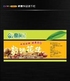 食品外标签图片