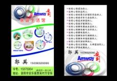 安利产品名片图片