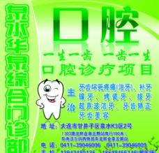 口腔门诊海报图片