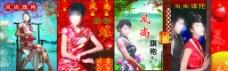 传统古典 中国旗袍美女图片