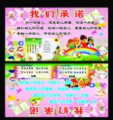 幼儿园 宣传图片