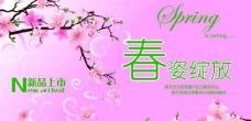 春季新品上市pop图片