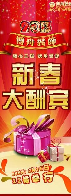 新春大酬宾易拉宝图片