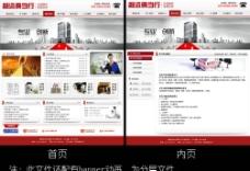 金融网站图片 网站模板