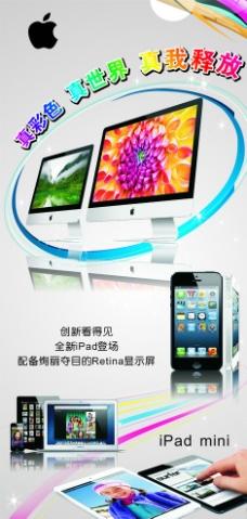 苹果广告图片