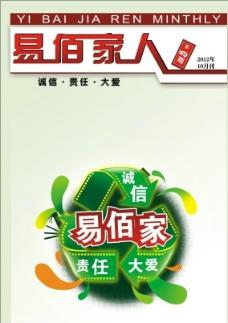月刊封面图片