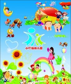 小叮铛幼儿园图片