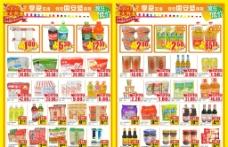 超市开业内刊图片