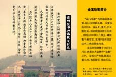 梵净山佛教文化苑宣传折页图片