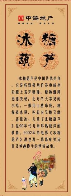 冰糖葫芦易拉宝海报图片