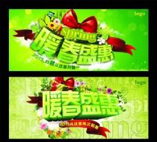2013 春天海报