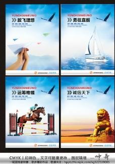 企业文化 企业宣传 企业展板图片