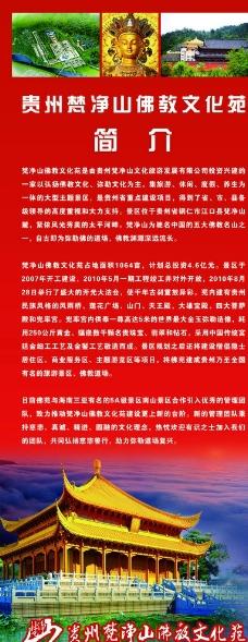 佛教文化苑介绍易拉宝图片