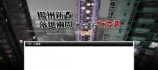 杨州新政题头图片
