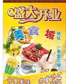 美食 dm单 宣传单图片