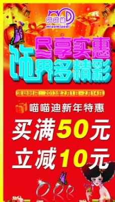 春节饰品促销DM封面展板图片