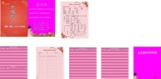 玫瑰佳人顧客資料記錄表圖片
