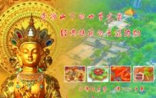 佛教文化苑 香积斋 海报图片