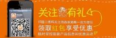 电子商务 banner 家具图片