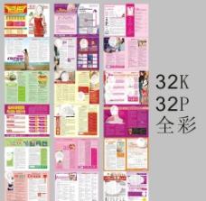 32P医院全彩杂志图片