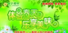 世宇超市春季吊旗图片
