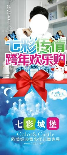 七彩城堡跨年活动海报图片