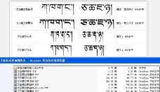 方正藏文字体