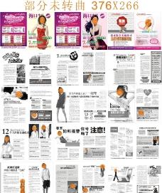 三八妇女节杂志广告图片