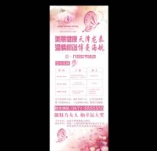 三八妇女节展架图片