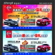 东风产广告图片