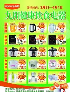 九陽健康生活館圖片