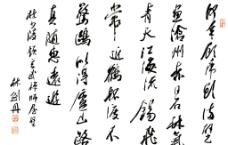 林剑丹行书图片