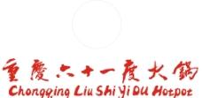 重庆61度火锅logo图片
