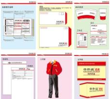 快递公司企业VI设计图片