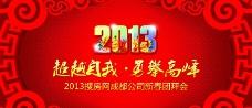 2013年 春节 年会图片