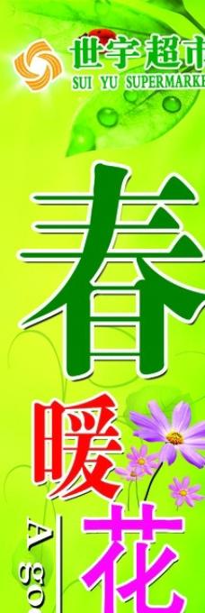 世宇超市春天外立柱图片