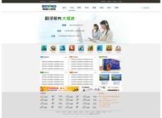企业网站首页模版图片