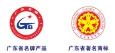 广东省著名商标 广东省名牌产品图片