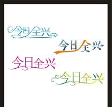 字体变形图片