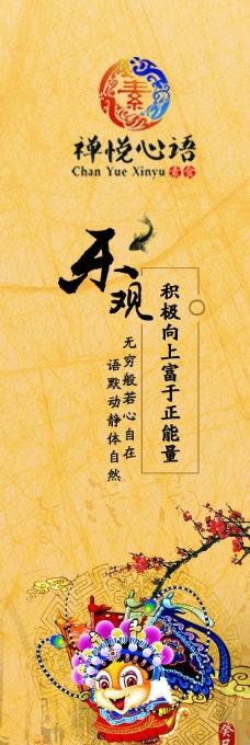 京剧 书签图片
