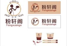 粉轩阁logo设计图片